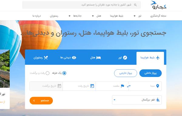 وب سایت کجارو